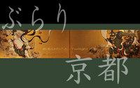 ぶらり京都.jpg